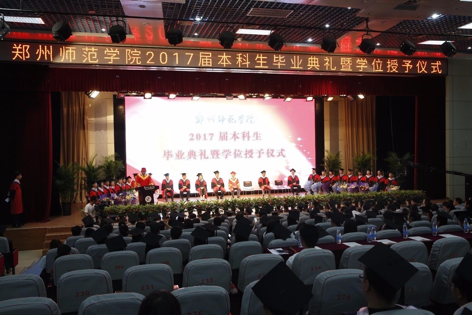 我校2017届本科生毕业典礼暨学位授予仪式圆满举行