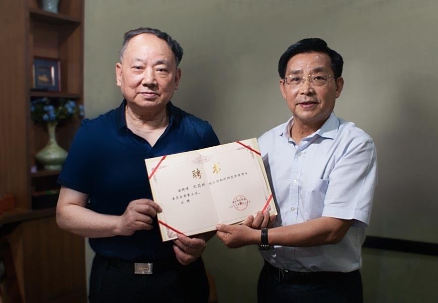 我校聘请中国工程院院士沈昌祥任学术委员会荣誉主任