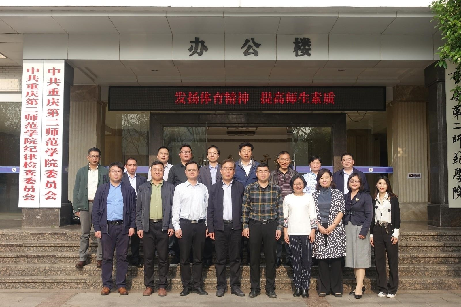 孙先科校长一行赴重庆第二师范学院、西南科技大学城市学院考察调