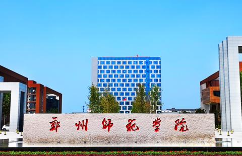 郑州师范学院南门