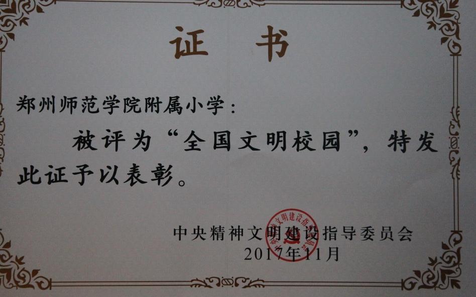 """学校荣获第一届""""全国文明校园""""称号"""