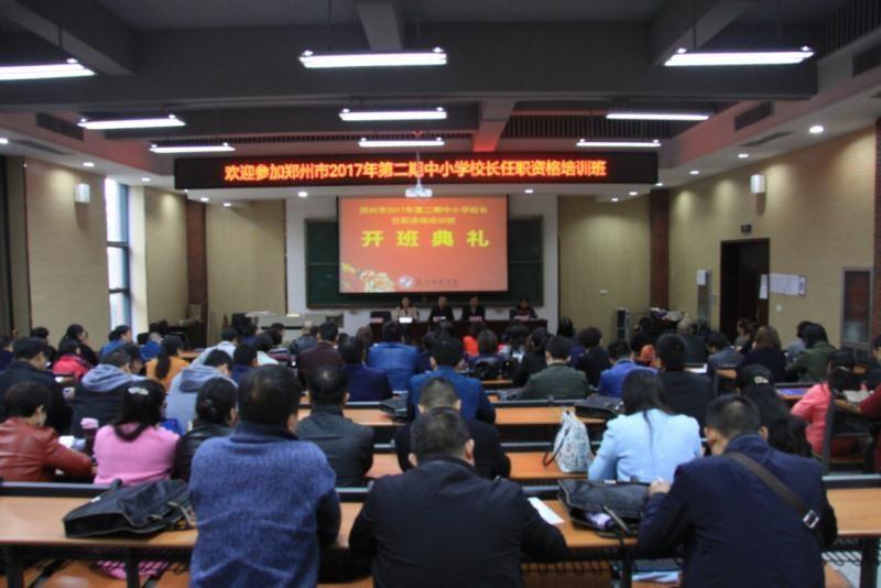 2017年郑州市第二期中小学校长任职