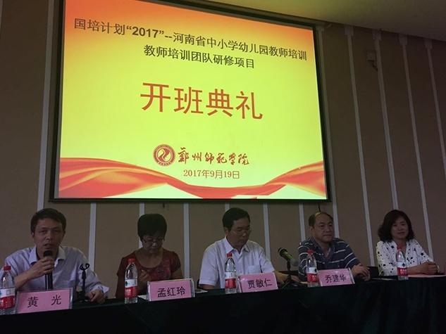 """""""国培计划(2017)""""——河南省乡"""