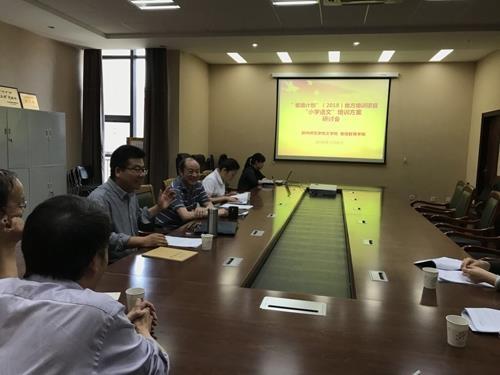 """继续教育学院召开2018年""""省培计划"""