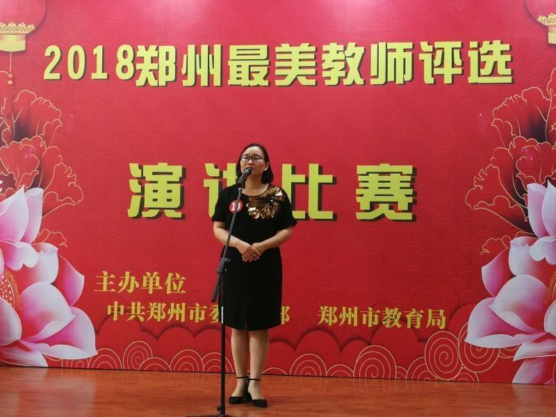 2018郑州最美教师演讲比赛在我校成