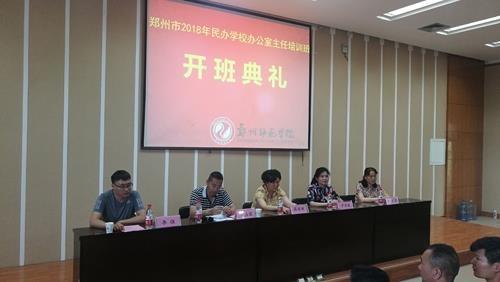 我校举行郑州市2018年民办学校办公