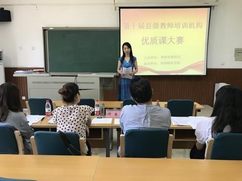 郑州市第十届县级教师培训机构优质课大