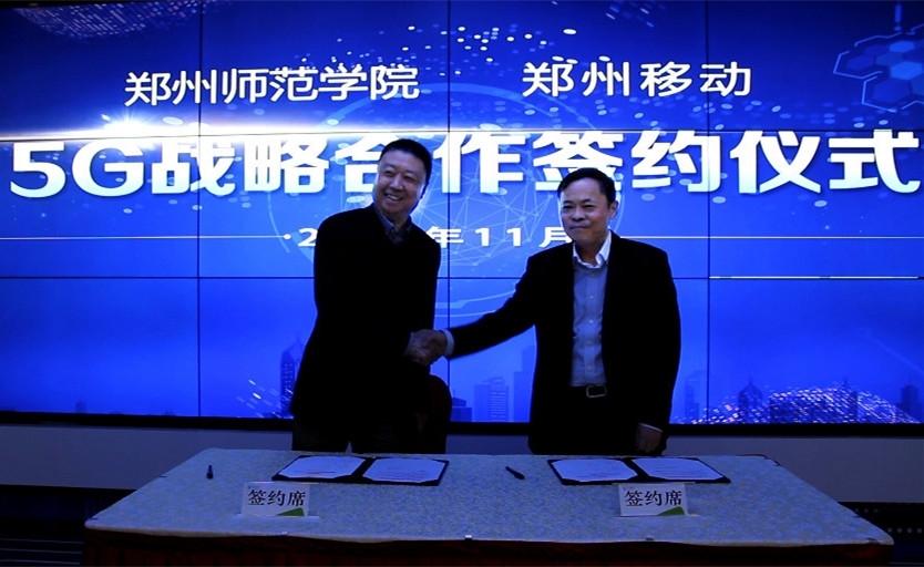 我校与中国移动郑州分公司开展5G战略合作1.jpg