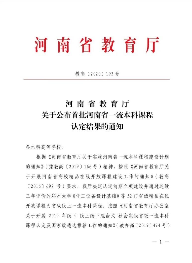 首批河南省一流本科课程红头文件.jpg