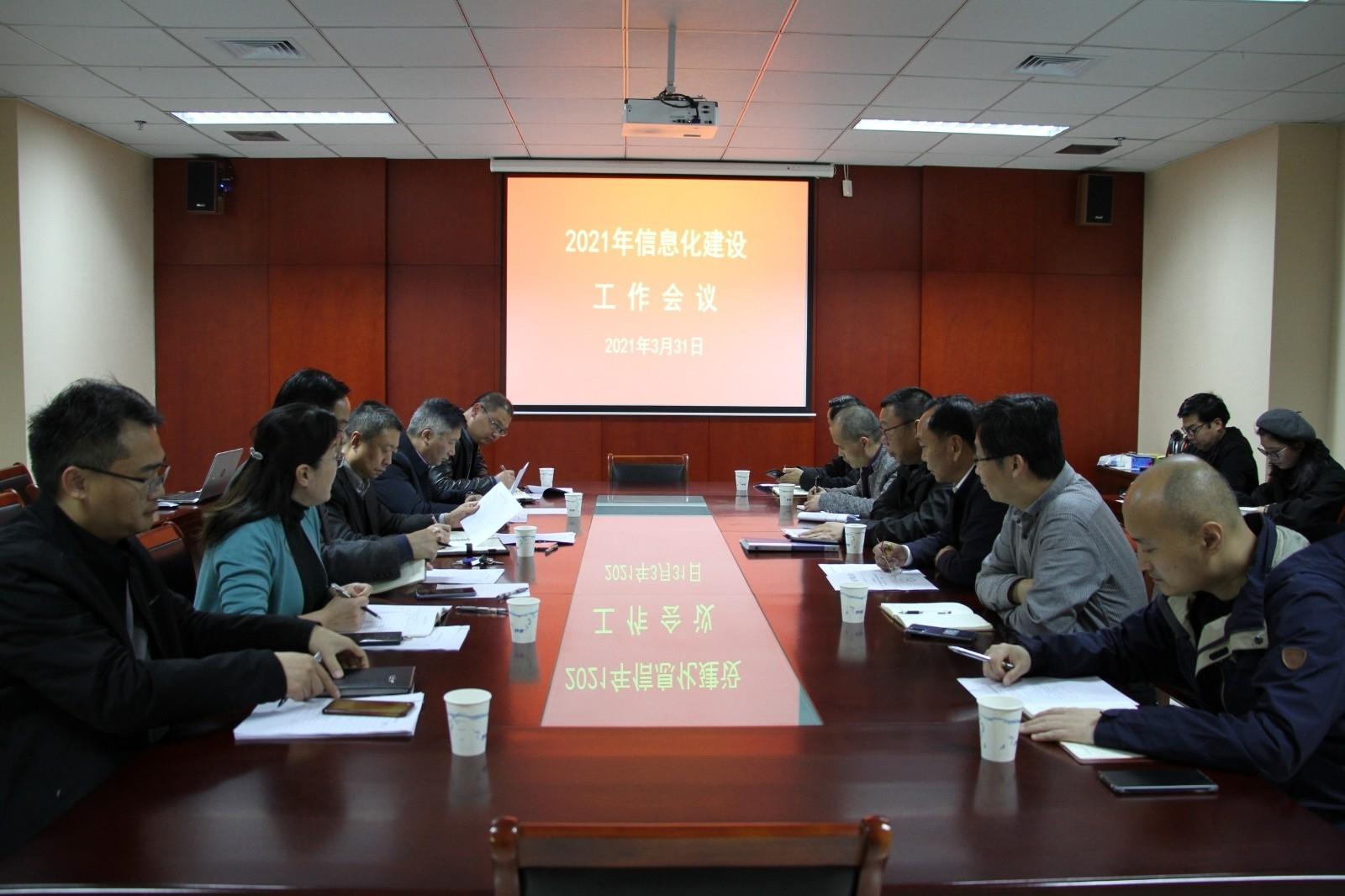 我校召开2021年信息化建设工作会议1.JPG