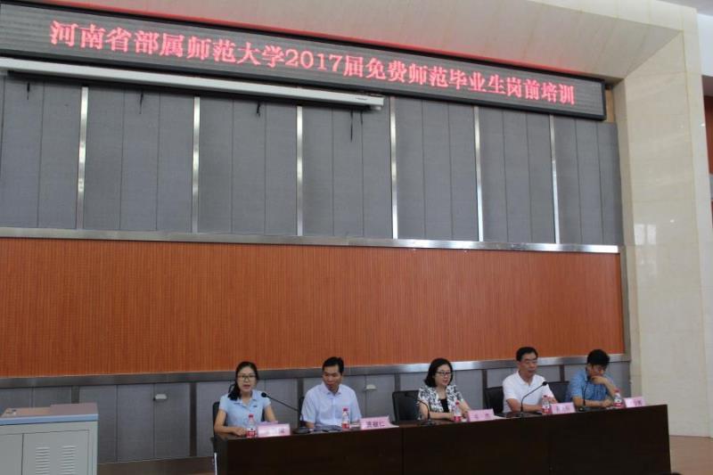 河南省部属师范大学2017届免费师范生岗