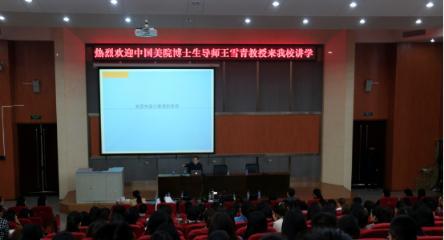 中国美术学院博士生导师王雪青教授来我院讲学