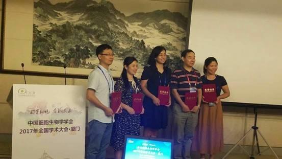 我院高红云老师在中国细胞生物学学会2