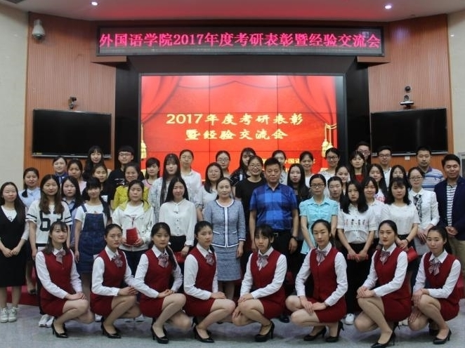 外国语学院举办2017年研究