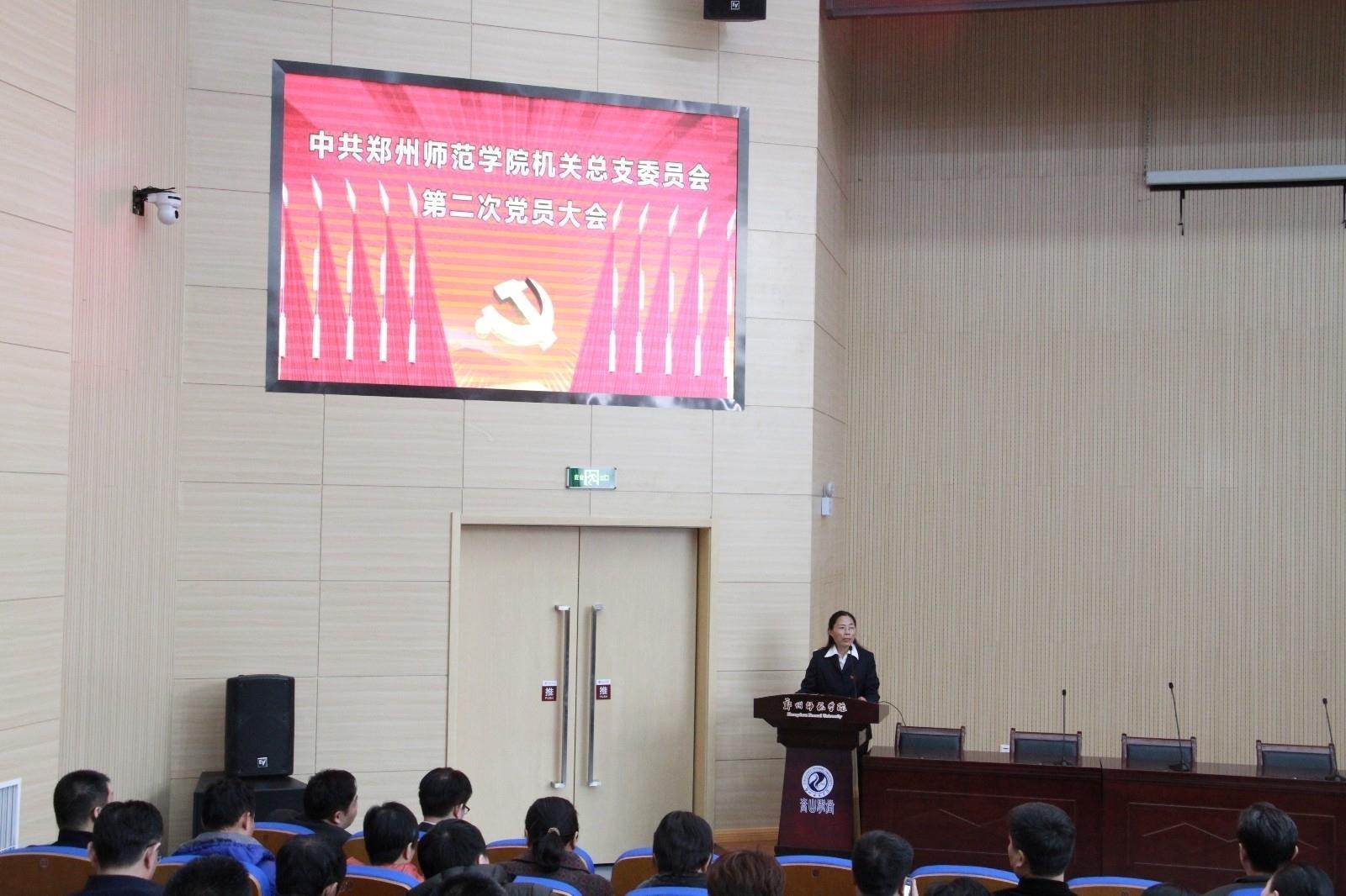 中共郑州师范学院机关党总支举行换届选举大会