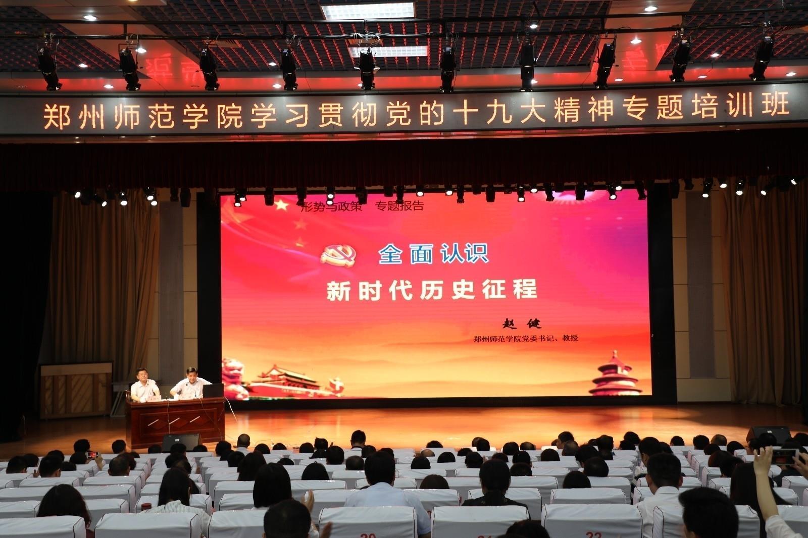 赵健书记为我校学习贯彻党的十九大精神培训班作辅导报